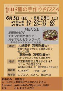 1606料理教室